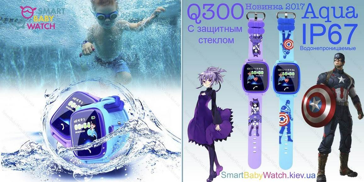 Новинки - детские часы с GPS Smart Baby Watch Q300S  78f09c4d1fc06